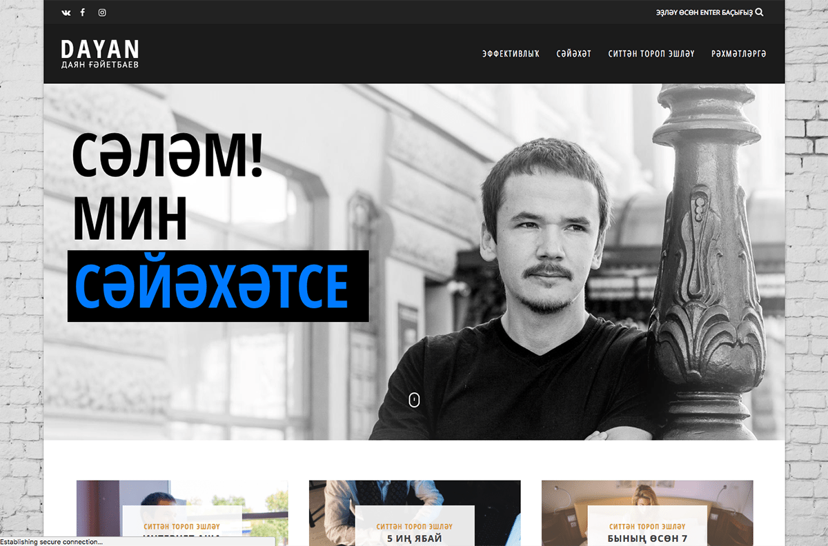 dayan.io built with the ragnar wordpress blog theme